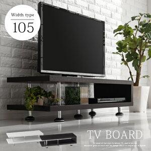 完成品も選べる テレビ台 幅 105 TV台 収納 AVボード