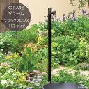 立水栓 水栓柱 ジラーレ ブラックブロンズメッキ 1口タイプ 蛇口一体型 TK3-SABB  マットブラック GIRARE BLACK BRONZE 日本製 シンプル モダン おしゃれ デザイン 水廻り 庭まわり