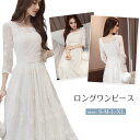 【即納】ウェディングドレス パーティードレス ロングドレス ワンピース 結婚式ドレ