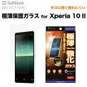 SoftBank SELECTION 極薄保護ガラス for Xperia 10 || エクスペリア テン マークツー
