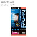 SoftBank SELECTION ソフトバンクセレクション ブルーライトカット極薄保護ガラス for iPhone 12 mini クリア