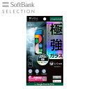 SoftBank SELECTION ソフトバンクセレクション リ クレイン(TM) 極強保護ガラス for Pixel 4a (5G) グーグル ピクセル