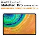 HUAWEI ファーウェイ MatePad Pro メイトパッド プロ WiFi Midnight Grey ミッドナイトグレー 128GB