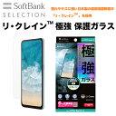 SoftBank SELECTION ソフトバンクセレクション リ・クレイン(TM) 極強 保護ガラス for OPPO Reno5 A オッポ リノ ファイブ エー