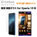 SoftBank SELECTION ソフトバンクセレクション 極薄 保護ガラス for Xperia 10 III SB-A018-GASO/SM エクスペリア テン マークスリー