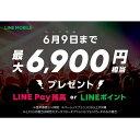 SIM LINEモバイル エントリーパッケージ 【6,900...