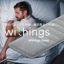 Withings ウィジングズ Sleep 睡眠サイクル分析