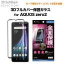 SoftBank SELECTION 3Dフルカバー保護ガラス for AQUOS zero2(アクオス ゼロ2)ディスプレイ全面保護