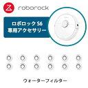 Roborock ロボロック S6 ロボット掃除機専用アクセサリー ウォーターフィルター(12個入り)