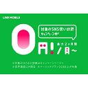 SIM LINEモバイル エントリーパッケージ 【5,000...