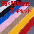 [メール便対応] マジックテープ 縫製用 25mm幅×200mm 2本セット