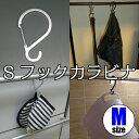 [メール便OK] Sフックカラビナ 【Mサイズ/1個】 S字...