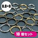 メール便OK 二重リング 0.8×8mm 10個 (二重環/キーホルダー/キーリング/金具/パーツ/雑貨/小物)