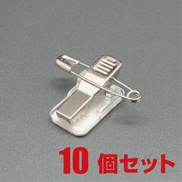 [メール便OK] 名札クリップ/金属タイプ 10個セット (名札/缶バッジ/ロゼット)