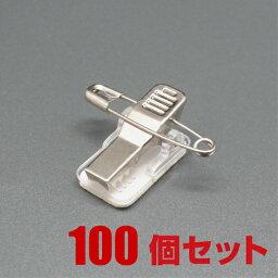 [メール便OK] 名札クリップ/金属タイプ/テープ付き 100個セット (名札/缶バッジ/ロゼット)