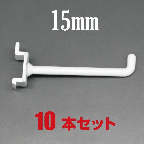 [メール便不可] ディスプレイフック/ボードフック/樹脂製フック 15mm 10本セット