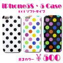【iPhone5S・5ケース】ドット/水玉/シリコンタイプ/カラー全3色/スマホケース/iPhoneケース/iPhoneカバースマホカバー