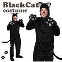 ハロウィン 衣装 子供 黒猫 クロネコ 男性 メンズ キッズ ハロウィン 衣装 大人用 仮装衣装 パーティーグッズ コスプレ コスチューム かぼちゃ ウーノスタイル