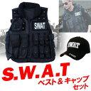 ハロウィン 衣装 スワット SWAT ベスト 帽子 キャップ...