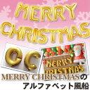 【1000円ポッキリ】【送料無料】『MERRY CHRISTMAS』のアルファベット風船 クリスマスパーティーのお部屋飾りに最適!メリークリスマス【02P17Dec16】
