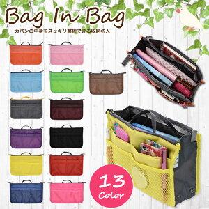 【訳あり】 バッグインバッグ 収納たっぷり 全13色  