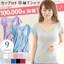 カップ付き半袖Tシャツ パッド付き半袖Tシャツ レディース トップス インナー Tシャツブラ