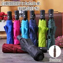 【送料無料】自動開閉 折りたたみ傘 収納袋付き 男女兼用 |...