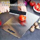 ステンレス まな板 小サイズ | 15×25cm 耐久性 使いやすい 衛生的 持ち手 取っ手 クッキングマット キッチン用品 カッティングボード 調理器具