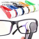 ショッピングメガネ コンパクト めがねクリーナー 5色セット   眼鏡 メガネ トングタイプ 眼鏡拭き サングラス ソフト素材 メガネ拭き 眼鏡用 パフ 旅行 出張 かわいい ユニーク 便利