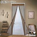 ショッピング蚊帳 これからの季節、虫対策にピッタリ♪ 蚊帳カーテン 暖簾 送料無料 ブラック ブラウン ホワイト