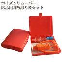 ポイズンリムーバー 応急用毒吸取り器セット 緊急時 救急 送料無料 レッド