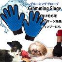 【送料無料】ペット用 手袋ブラシ 片手 グルーミンググローブ ブラッシング 犬 猫 小動物に最適 ブルー 右手 左手