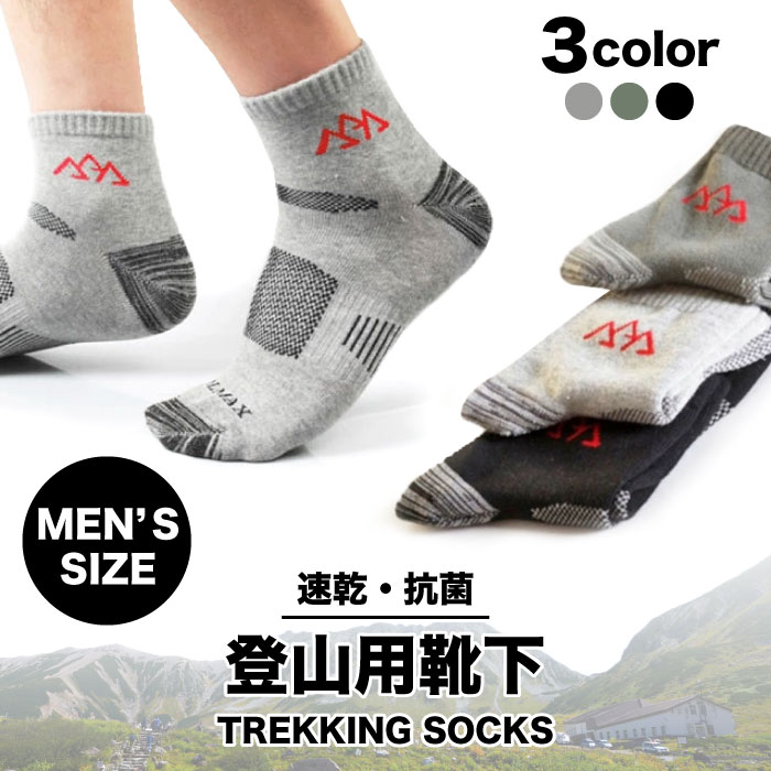 トレッキング 登山用 ソックス | くつした 靴...の商品画像