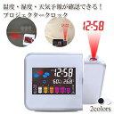 プロジェクタークロック | 電波時計 LED時計 目覚まし時