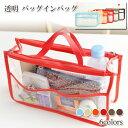 【送料無料】 透明 バッグインバッグ クリア 整理整頓 小分け 収納 鞄 小物収納 レッド オレンジ グリーン ベージュ ブルー ブラウン