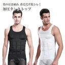 加圧シャツ メンズ タンクトップ | トレーニング メンズ ...