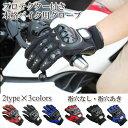 バイク用グローブ | プロテクター付き プロテクター バイク...