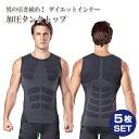 【5枚セット】 加圧シャツ メンズ タンクトップ | トレーニング 筋トレ 矯正下着 肌着 加圧 加...
