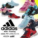 即納可☆ 【adidas】アディダス 特価 adidasfaito史上最軽量モデル!KIDS アディダスファイト 子供靴 運動靴 BY1696 BY1697 BY1699 BY17..