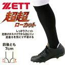 送料無料 メール便発送 即納可☆ 【ZETT】ゼット 野球 ...
