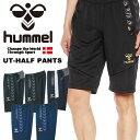 送料無料 メール便発送 即納可☆ 【hummel】ヒュンメル 特価 メンズ UT−ハーフパンツ ジャージ トレーニングパンツ(hat6070-16skn)