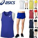 ◆◆● <アシックス> 【ASICS】 20SS メンズ MSランニングシャツ&ランニングパンツ 陸上競技 上下セット セットアップ XT1038-2091A126