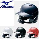 ◆◆ <ミズノ> MIZUNO 少年硬式両耳付打者用ヘルメット 野球 少年硬式用 2HA788