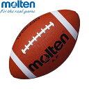 ◆◆送料無料 定形外発送 <モルテン> MOLTEN アメリカンフットボール AF (アメリカンフットボール)