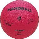 ◆◆送料無料 定形外発送 <モルテン> MOLTEN 小学生ハンドボール RH1R (赤) (ハンドボール)