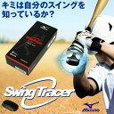 即納可★【MIZUNO】 ミズノ スイングトレーサー センサ本体+アタッチメント セット販売