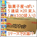 【送料無料】オリオンビアナッツ1C/S<5袋×20=100袋>ビールに合うバリ旨おつまみ!野