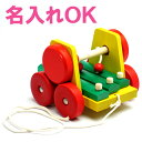 【すぐ使えるクーポン配布中】 サウンドワゴン 【名入れ】 出産祝い 知育玩具 木のおもちゃ 誕生日 プレゼント 引っ張るおもちゃ