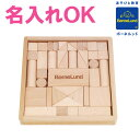 【すぐ使える割引クーポン】 積み木 日本製 ボーネルンド オリジナル積み木 S 【名入れ】
