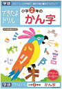 できたよ ドリル 勉強 小学生 2年生 漢字 (2年かん字) N04607 学研ステイフル